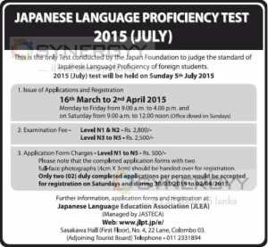 Japanese Language Proficiency Test 2015 (July)