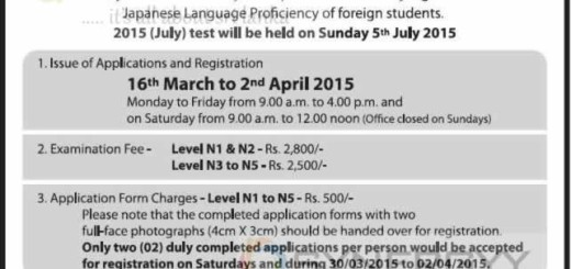 Japanese Language Proficiency Test 2015 (July)
