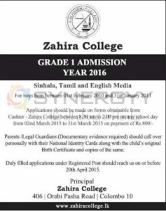 Zahira College Grade 1 Admission Year 2016 for Sinhala. Tamil and English Medium