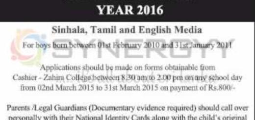 Zahira College Grade 1 Admission Year 2016 for Sinhala. Tamil and English Medium