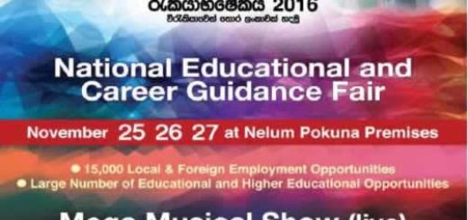 National Educational and Career Guidance Fair - 2016
