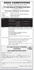 Sri Lanka Myanmar Friendship Association - Essay Competition